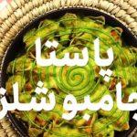 طرز تهیه پاستای جامبوشلز با روغن زیتون